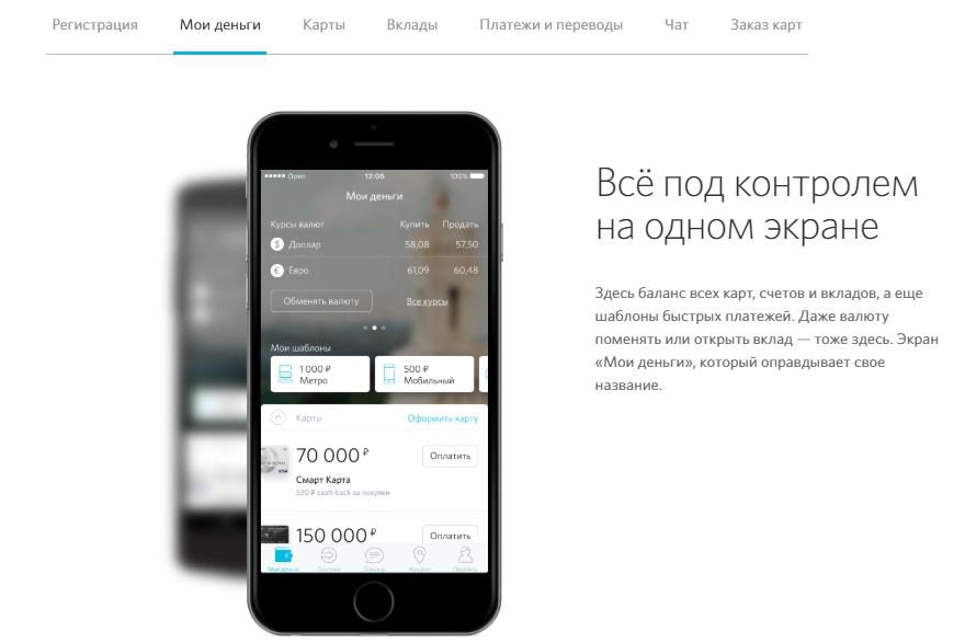 Мобильная платформа банка Открытие