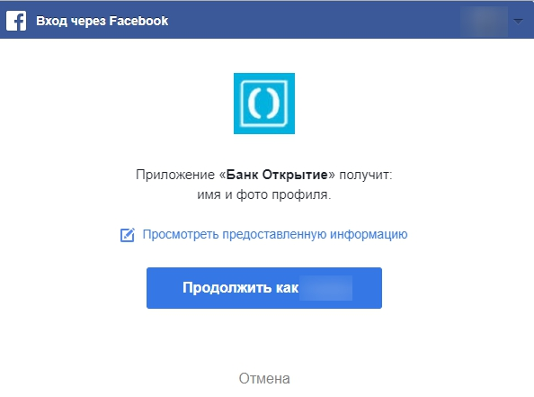 Как войти в ЛК через Facebook?