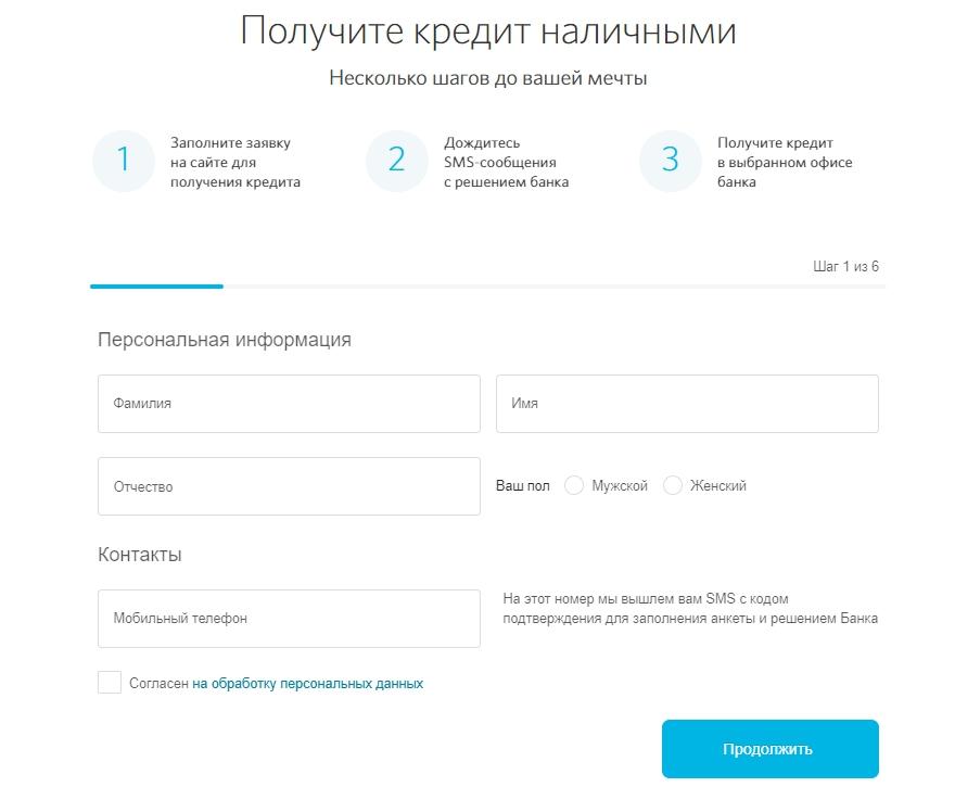 взять кредит в банке открытие онлайн заявка на карту